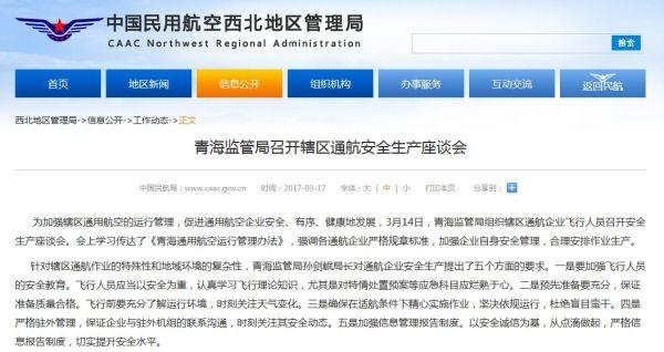 青海监管局召开辖区通航安全生产座谈会