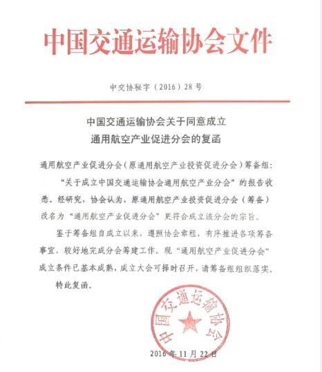 """""""中国交通运输协会通用航空产业分会""""获批成立"""