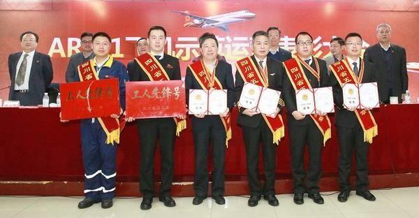 ARJ21飞机示范运营表彰大会举行