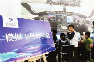 山东:飞行体验带动低空旅游 包机1.5小时3800元
