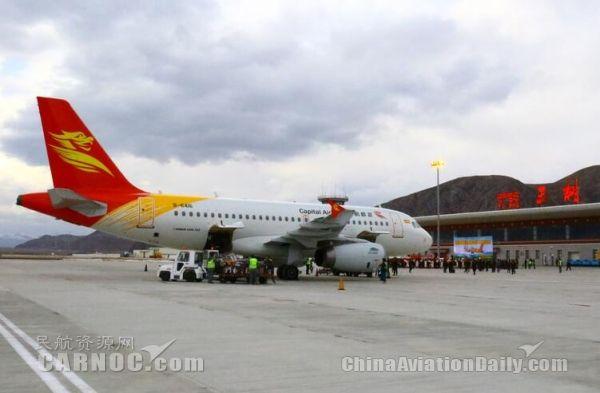 首都航空北京=西宁=玉树航线成功首航