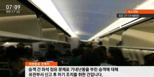 韩媒:中国乘客飞机上与韩国乘客争执 辱骂空乘