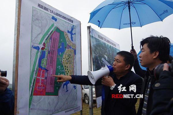 郴州飞天山通用机场可行性研究报告通过评审