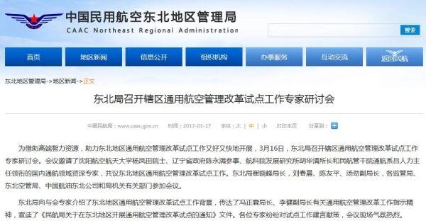 东北局召开辖区通航管理改革试点专家研讨会