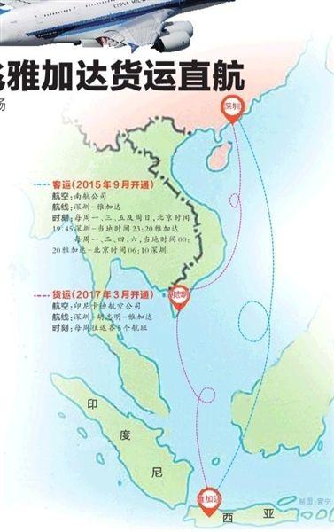 深圳-雅加达实现客货运双直飞 经贸往来更顺畅