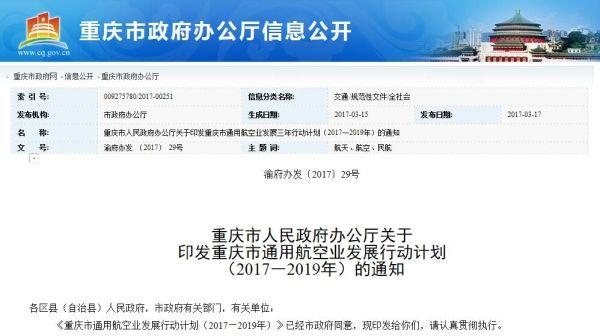 重庆出台通航三年发展计划 深化低空空域改革