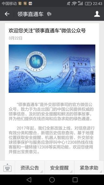 外交部发布12308微信版:公民可海外一键求助