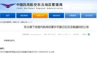 民航局:新增及注销国内航线经营许可通告
