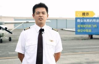 【科普】航校校长告诉你 如何考取飞行员执照?