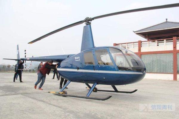 R44直升机交付信阳首家通航企业 开展低空游业务