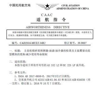 民航局:针对EC225 LP等直升机的紧急适航令