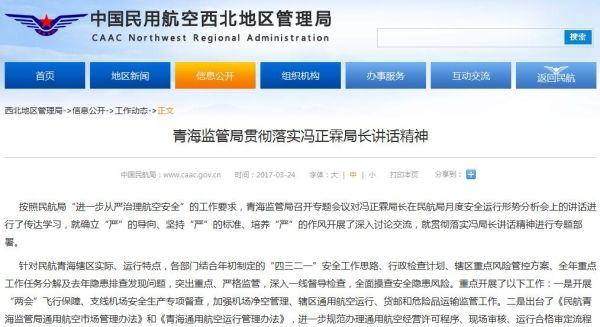 青海监管局贯彻落实冯正霖局长讲话精神