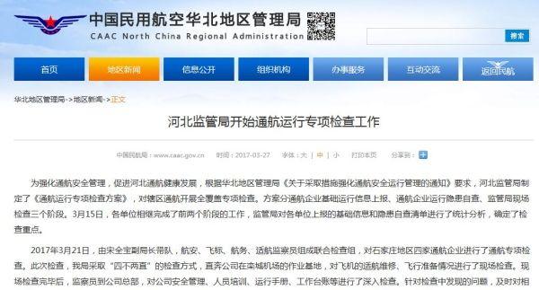 河北监管局对石家庄4家通航企业进行专项检查
