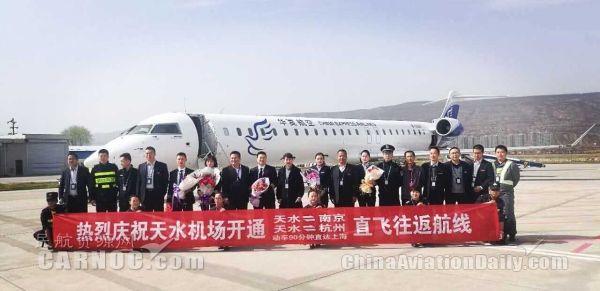 天水机场开通天水至杭州、南京直飞往返航线