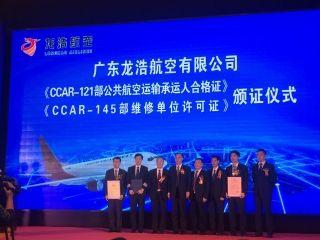 广州首家基地货航诞生 龙浩航空获颁运行合格证