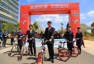 祥鹏航空与摩拜单车签署战略合作协议