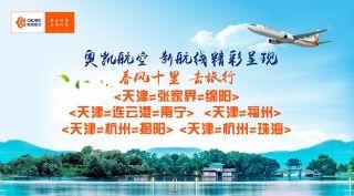 奥凯航空开通天津=张家界=绵阳航线