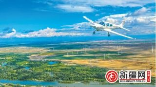 新疆本月开展通航试点 低空游范围达300公里