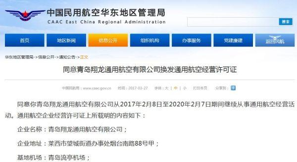 翔龙通航换发通用航空经营许可 有效期至2020年