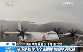 AG600今年5月下旬地面首飞 首飞机组已确定
