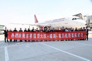 大庆-威海-南京航班成功首航
