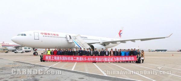 上海浦东机场二跑道IIIA类盲降完成验证试飞