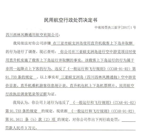 空中游览非同一起降点上下客 西林凤腾通航被罚