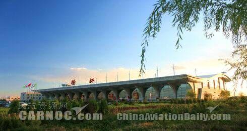 依托能源新都建设 打造精品驼城空港