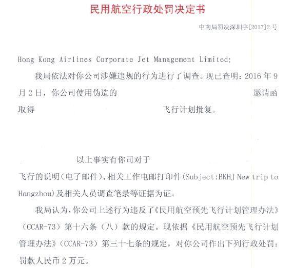 伪造邀请函获取飞行计划批复 公务机企业被罚