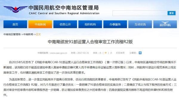 中南局颁发91部运营人合格审定工作流程R2版