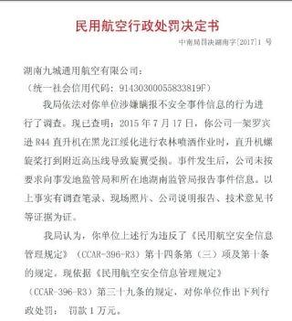 瞒报直升机旋翼受损事故 湖南九城通航被罚