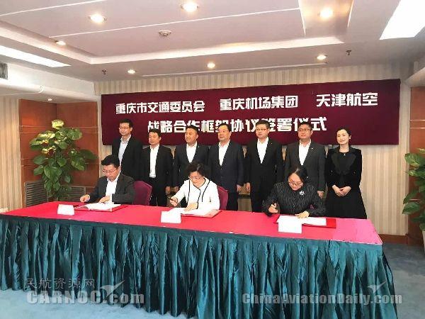 天津航空与重庆交委、机场集团签署战略合作