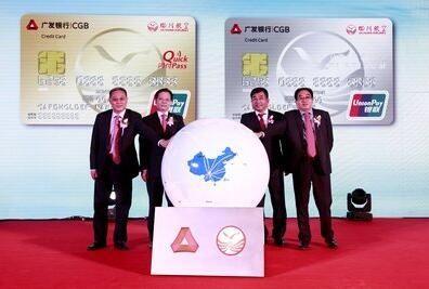 四川航空携手广发银行推出联名信用卡