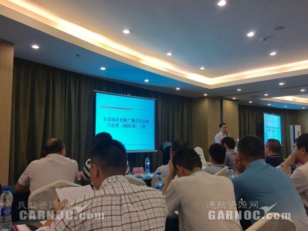 中南管理局召开东部地区ADS-B建设协调会