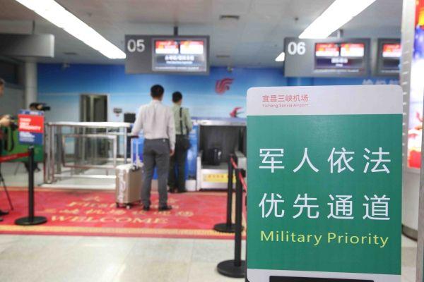 """三峡机场今起开通""""军人依法优先通道"""""""