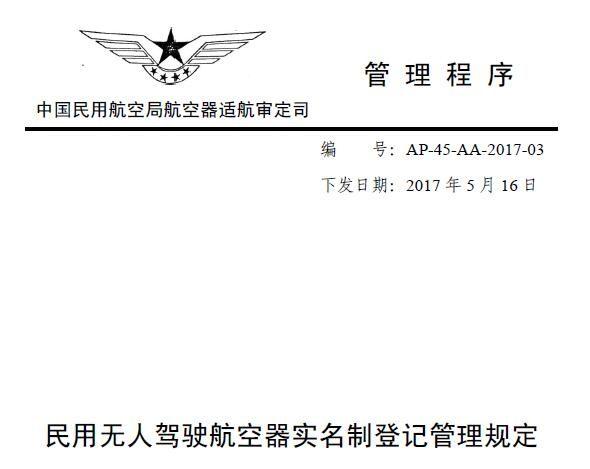 《民用无人驾驶航空器实名登记管理规定》发布
