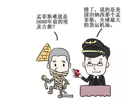 中国孟菲斯为啥花落西安?