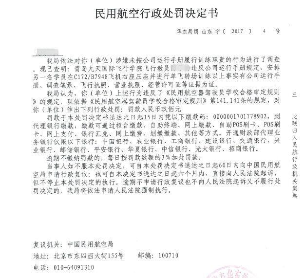 安排学员压座并进行训练!飞行教员被华东局处罚