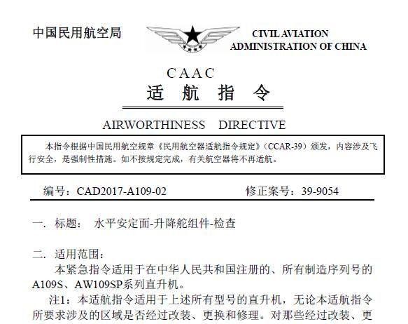 民航局:针对AW109SP系列直升机的紧急适航令