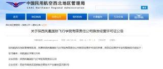 西北局同意陕西凤凰飞院换发经营许可证