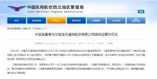 宁夏监管局为宁夏浩天通航颁发运营许可证