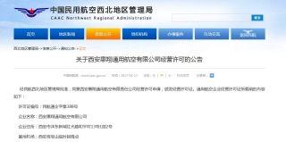 西安惠翔通用航空有限公司获颁经营许可证