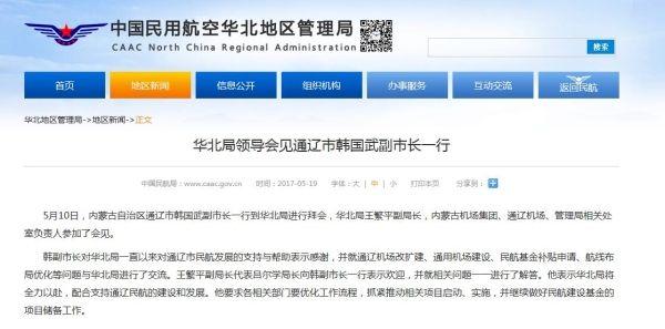 通辽副市长拜会华北局 交流通用机场建设等问题