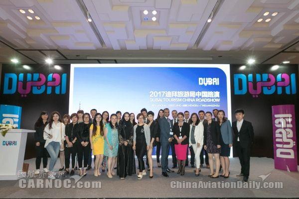 迪拜旅游局2017年中国区路演正式启动