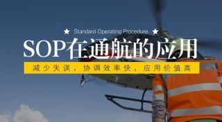 通航公司有必要建立SOP吗?会让作业更安全吗?