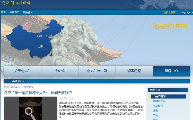 乌副总理访一神秘地方 中国航空动力或迎大利好