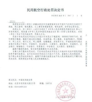 未经空管许可飞行!涉事个人被华东局罚款9万