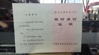 除了护照,这些证件也可乘机