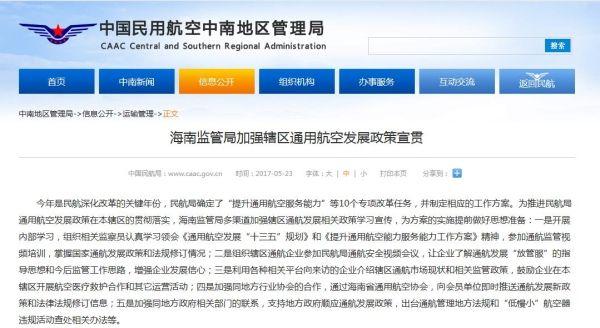 海南监管局加强辖区通用航空发展政策宣贯