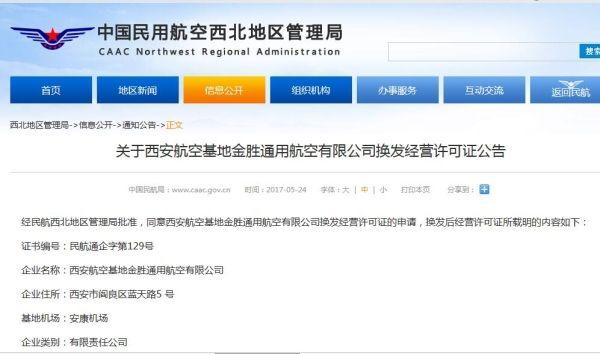西安航空基地金胜通用航空换发经营许可证